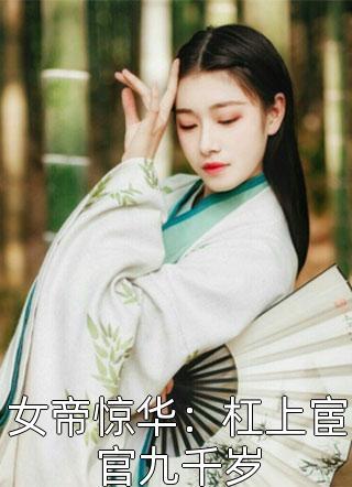 女帝惊华:杠上宦官九千岁小说