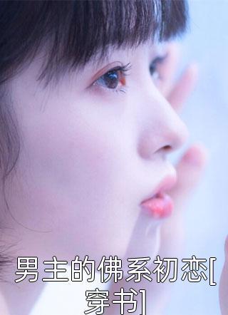 男主的佛系初恋[穿书]小说