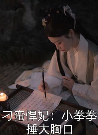 刁蛮悍妃:小拳拳捶大胸口小说