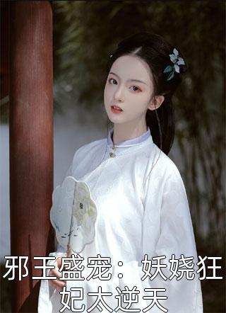 邪王盛宠:妖娆狂妃太逆天小说