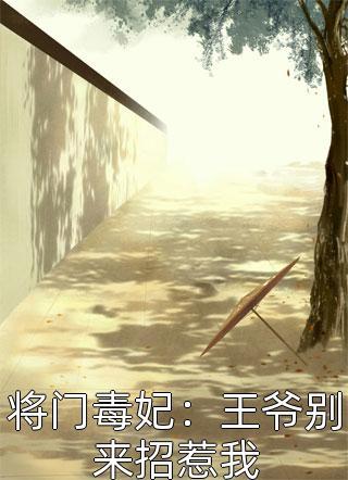 将门毒妃:王爷别来招惹我小说