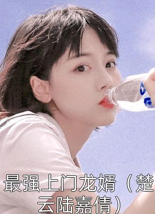 最强上门龙婿(楚云陆嘉倩)小说