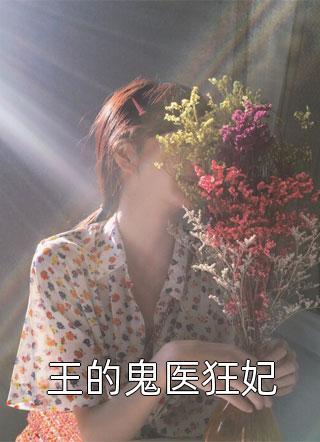 王的鬼医狂妃小说