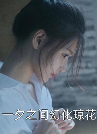 一夕之间幻化琼花小说