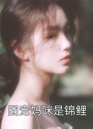 团宠妈咪是锦鲤小说