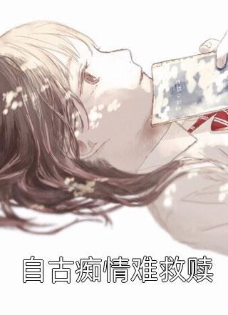 自古痴情难救赎小说