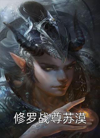 修罗战尊苏漠小说