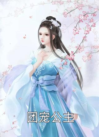 团宠公主小说