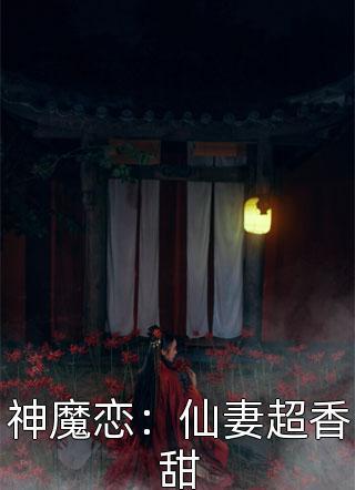 神魔恋:仙妻超香甜小说