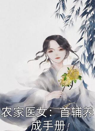 农家医女:首辅养成手册小说