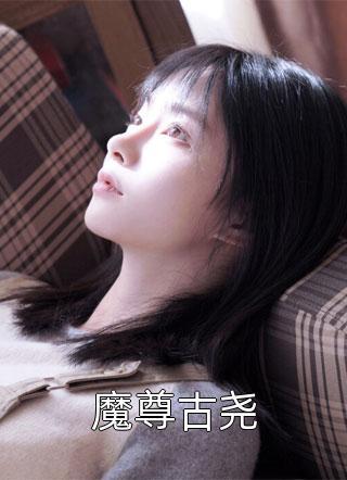 魔尊古尧小说