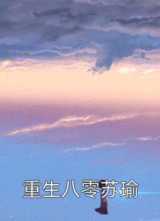 重生八零苏瑜小说