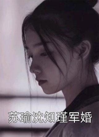 苏瑜沈知瑾军婚小说