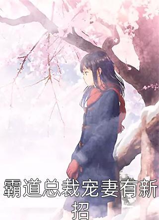 霸道总裁宠妻有新招小说
