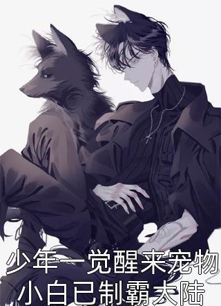少年一觉醒来宠物小白已制霸大陆小说