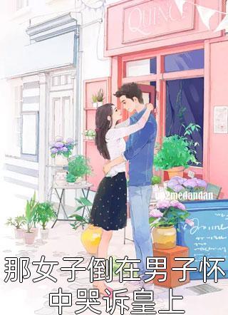 那女子倒在男子怀中哭诉皇上小说