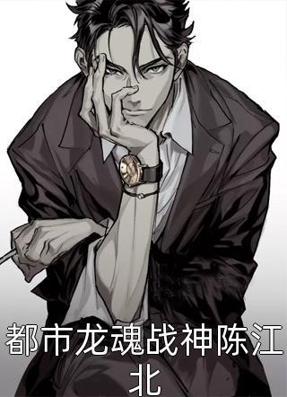 都市龙魂战神陈江北小说