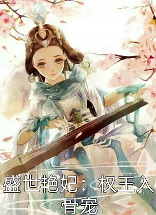 盛世艳妃:权王入骨宠小说