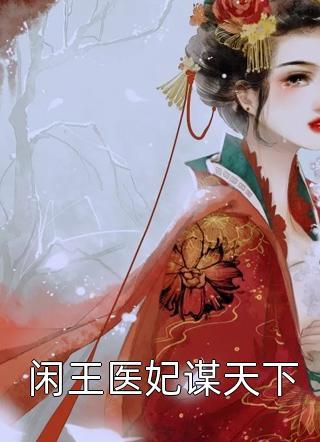 闲王医妃谋天下小说