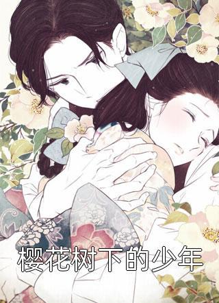 樱花树下的少年小说