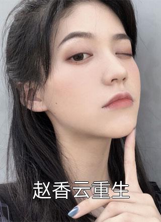 赵香云重生小说