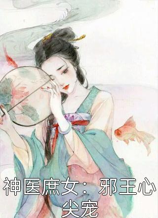 神医庶女:邪王心尖宠小说
