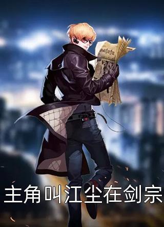 主角叫江尘在剑宗小说