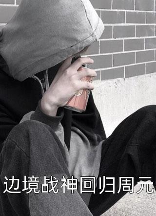 边境战神回归周元小说