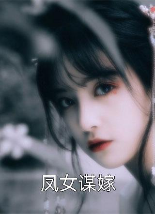 凤女谋嫁小说