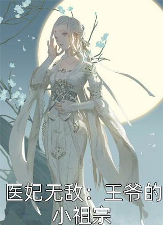 医妃无敌:王爷的小祖宗小说