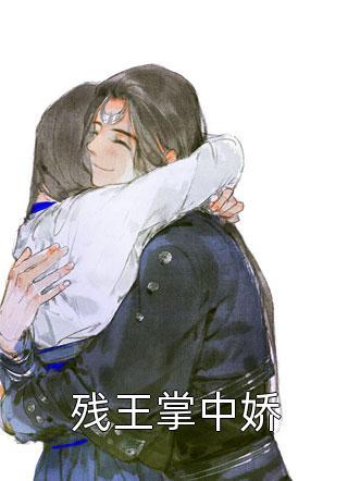 残王掌中娇小说