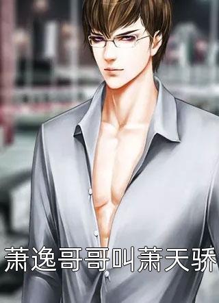 萧逸哥哥叫萧天骄小说