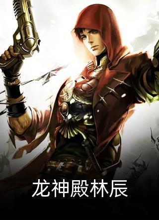 龙神殿林辰小说