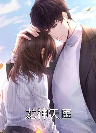 龙神天医小说