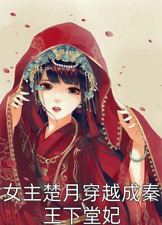 女主楚月穿越成秦王下堂妃小说