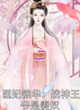 医妃惊华:战神王爷是妻奴小说