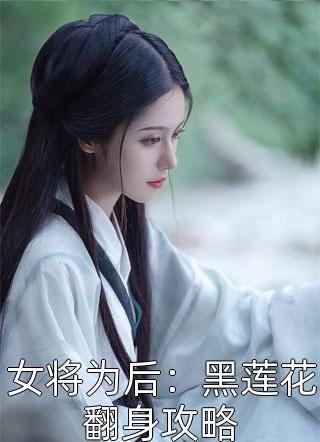 女将为后:黑莲花翻身攻略小说