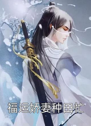 福运娇妻种田忙小说