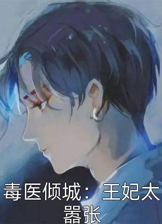 毒医倾城:王妃太嚣张小说