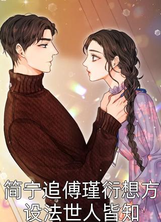简宁追傅瑾衍想方设法世人皆知小说