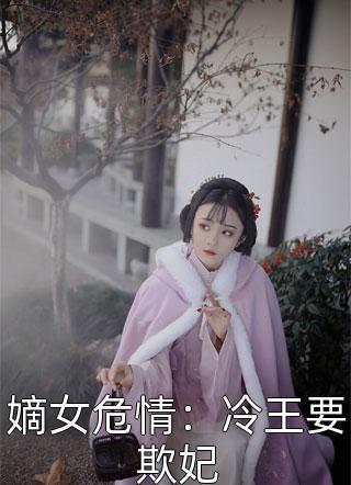 嫡女危情:冷王要欺妃小说
