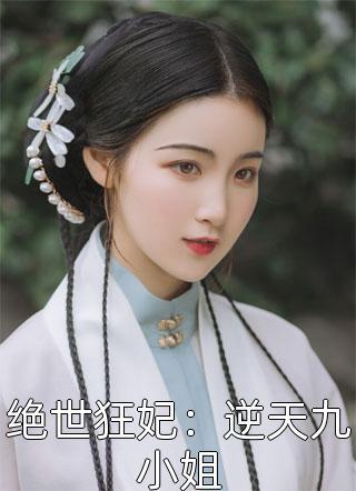 绝世狂妃:逆天九小姐小说