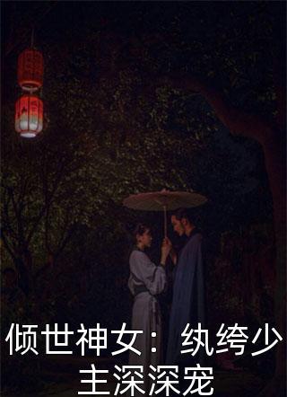 倾世神女:纨绔少主深深宠小说