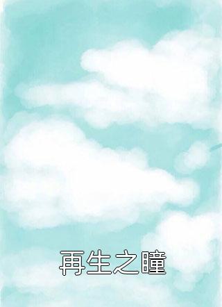 再生之瞳小说