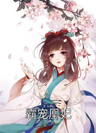 霸宠凰妃小说