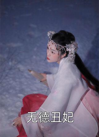 无德丑妃小说