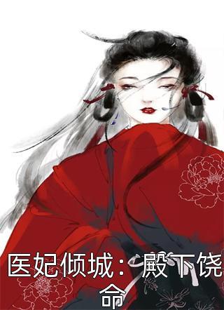 医妃倾城:殿下饶命小说