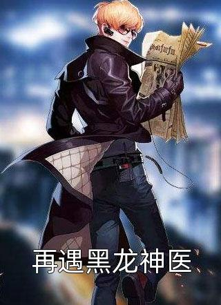 再遇黑龙神医小说