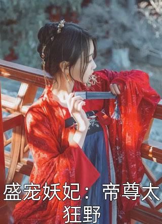 盛宠妖妃:帝尊太狂野小说