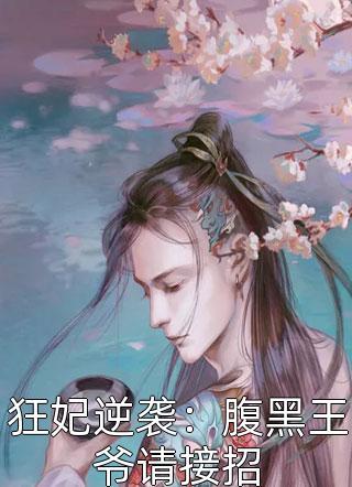 狂妃逆袭:腹黑王爷请接招小说